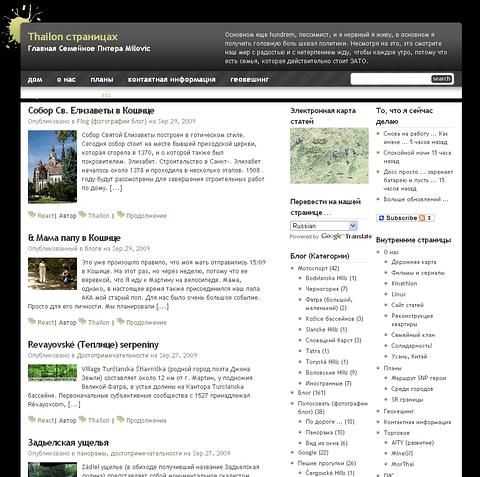 misovic.net preložené do Ruského jazyka